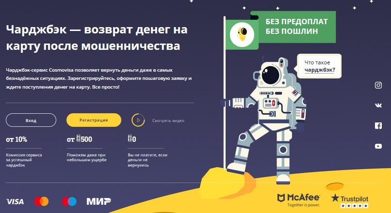 Шапка сайта cosmovisa.com