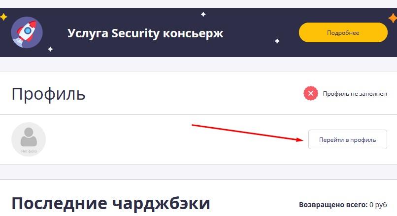 Как заполнить анкету профиля на cosmovisa.com