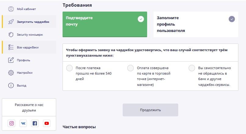 Подача заявки в чарджбек-компанию Cosmovisa
