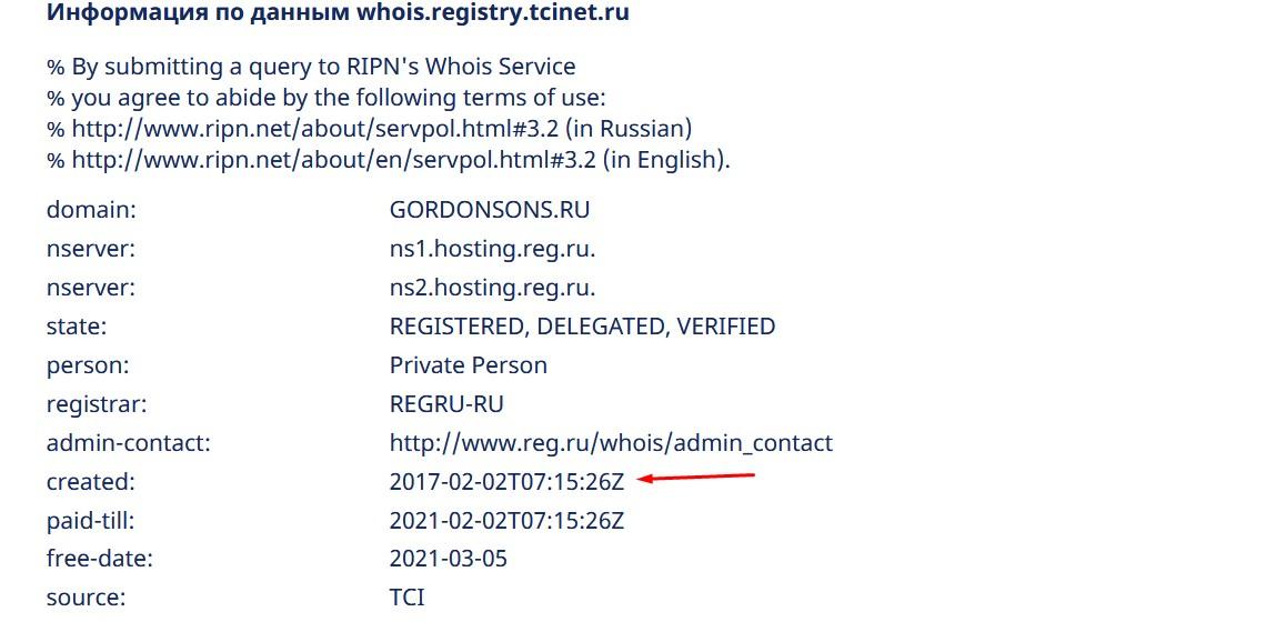 Дата создания создания домена gordonsons.ru