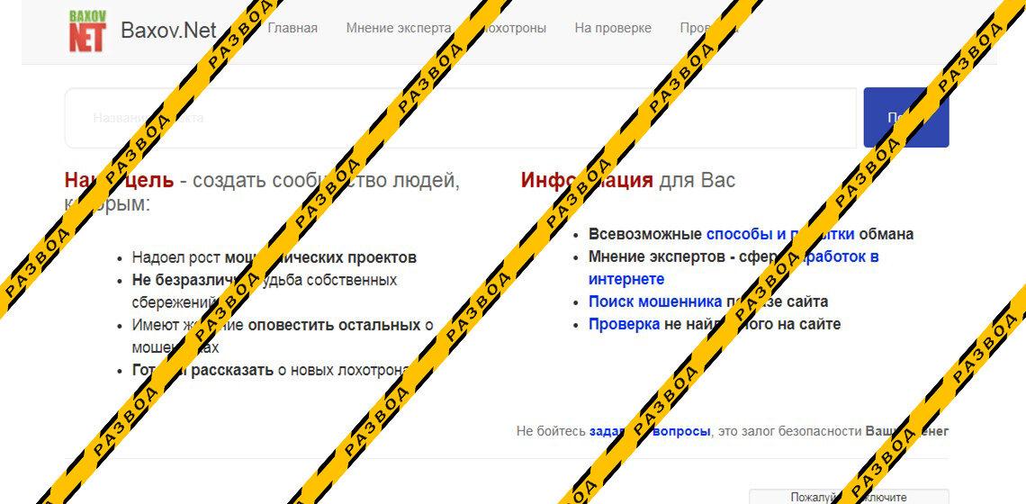 Главная страница сайта BaxovNet