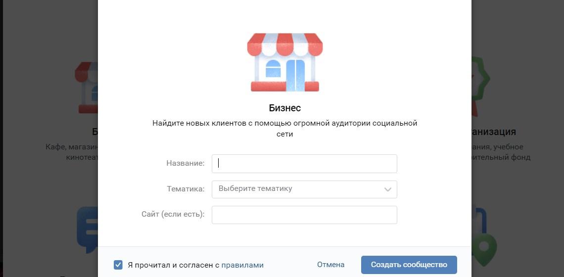 Создание сообщества Вконтакт