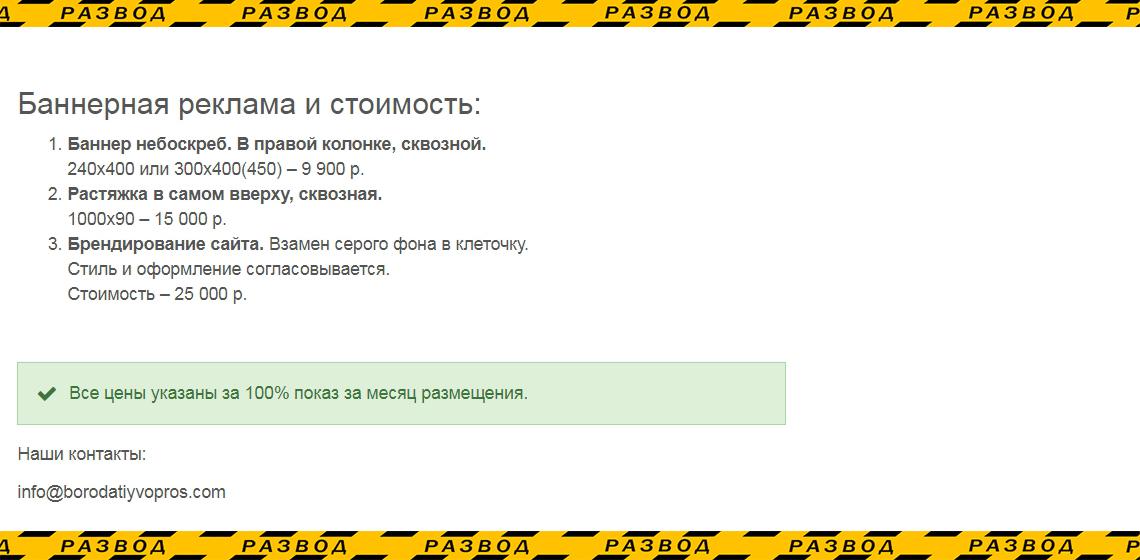 Стоимость рекламы на Borodatiyvopros