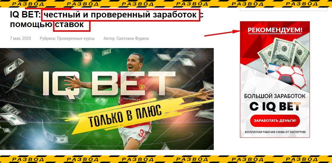 реклама IQ BET на сайте Profobzor