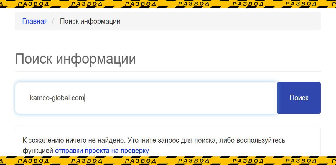 Поиск по базе лохотронов BaxovNet