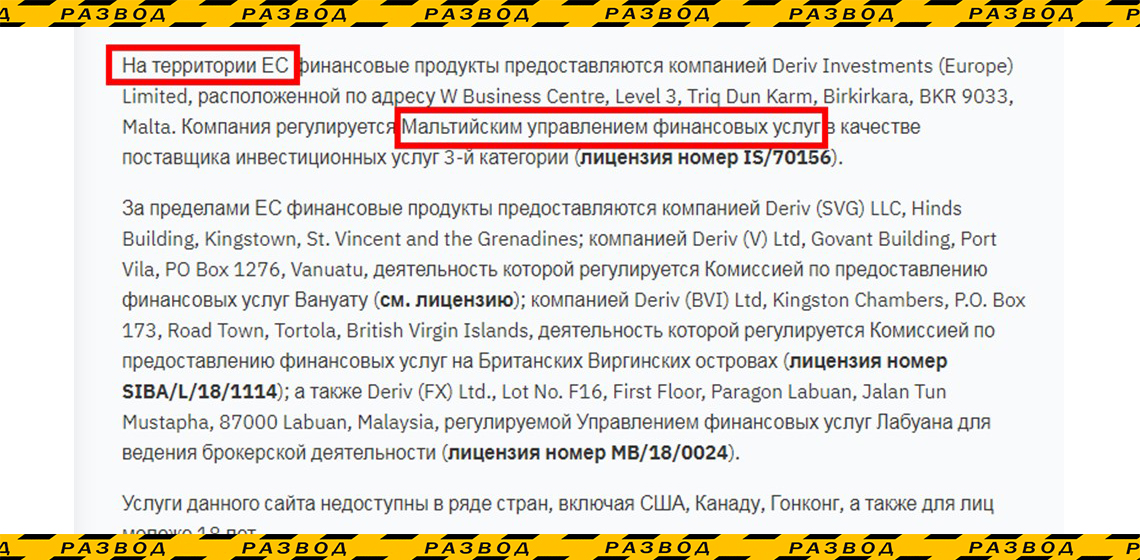 Лицензии брокера Deriv