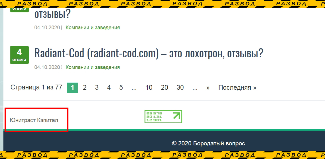 Реклама Юнитраст Кэпитал на сайте Borodatiyvopros