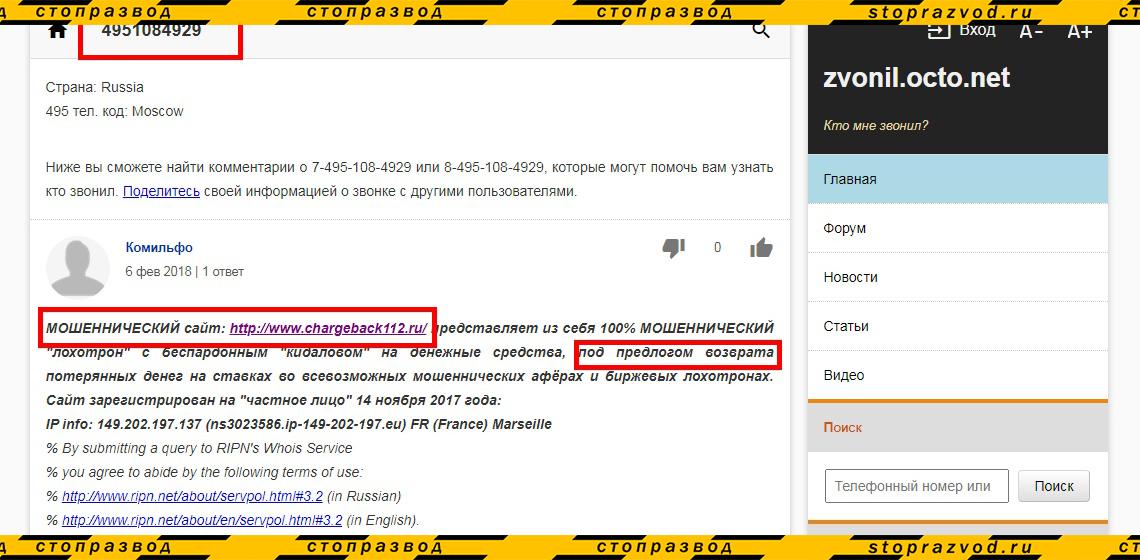 Телефон мошенника Infoscam