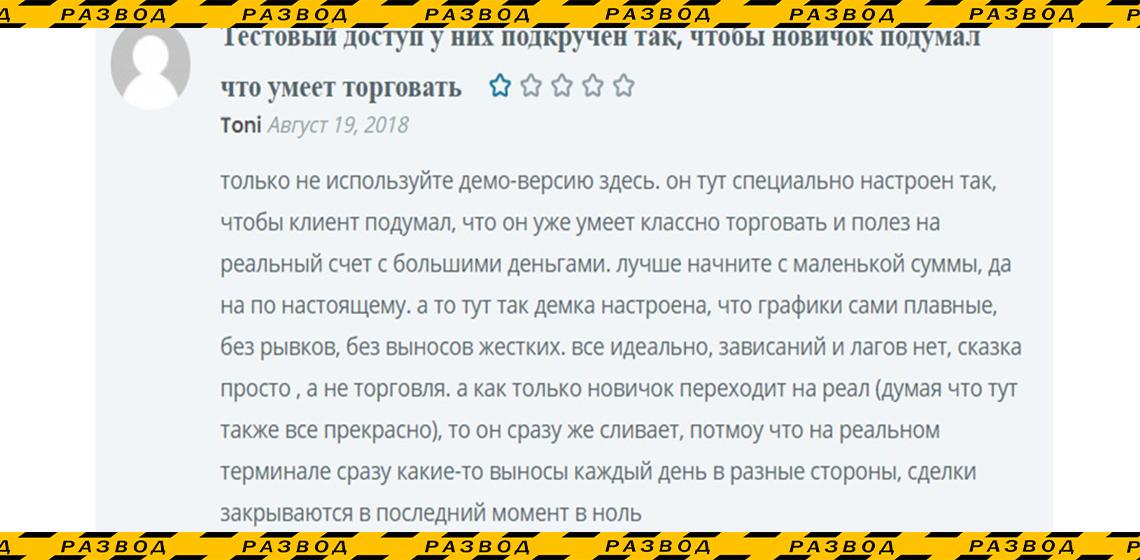 отзыв о Videforex