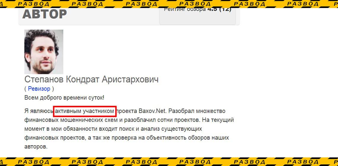 Автор обзоров BaxovNet