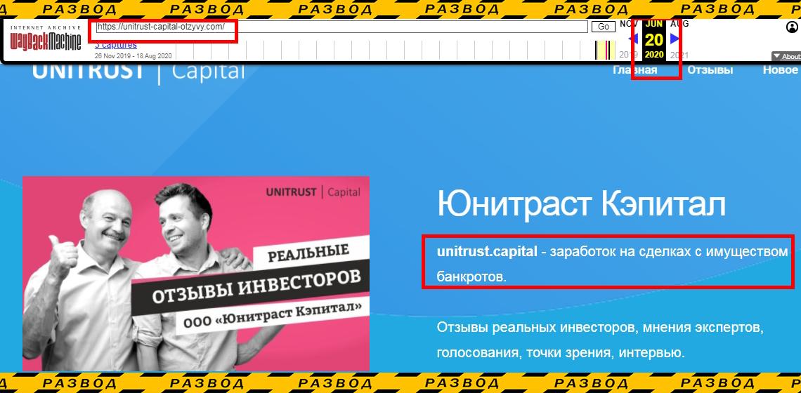 Архивная копия сайта unitrust-capital-otzyvy.com