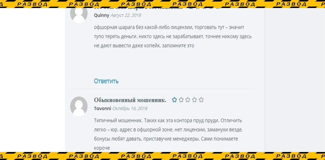 негативные отзывы о брокере Videforex