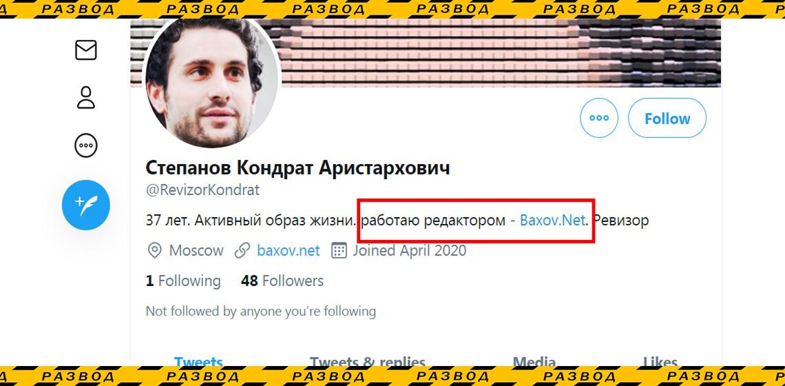 Редактор обзоров BaxovNet