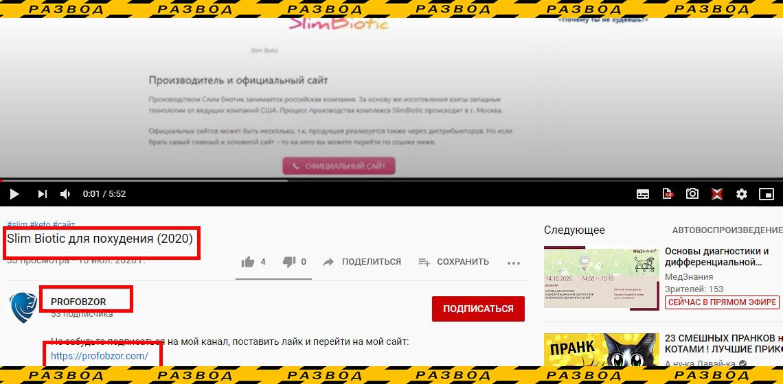 реклама Slim Biotic на канале Profobzor