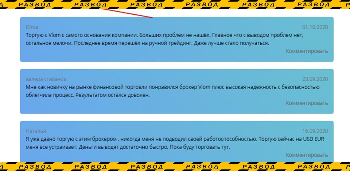 отзывы о брокере Vlom
