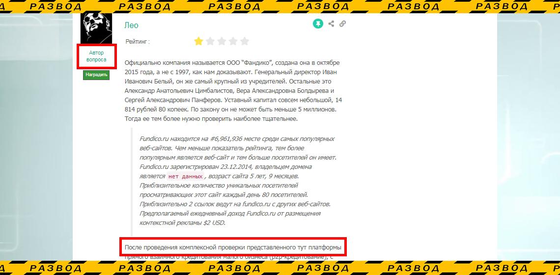 Комментарии на сайте Borodatiyvopros