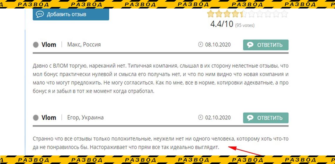 отзывы о форекс брокере Vlom