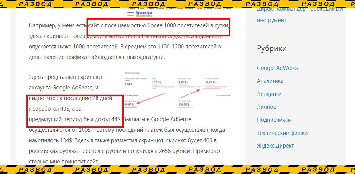 Размеры заработка на Google Adsense