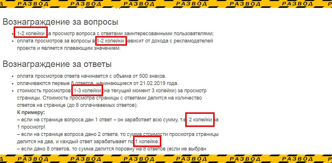 Вознаграждение за вопросы и ответы Borodatiyvopros
