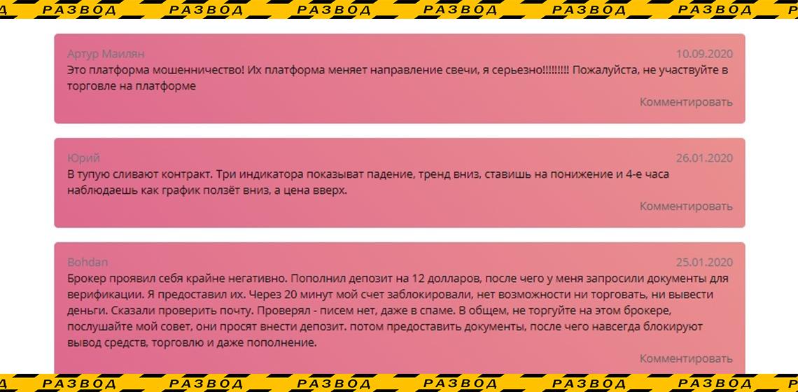 Негативные отзывы о брокере Deriv