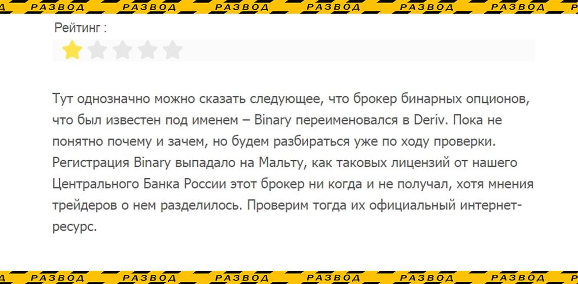 Отзыв о мошенничестве Deriv