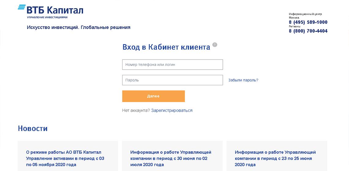 Регистрация на сайте ВТБ Капитал