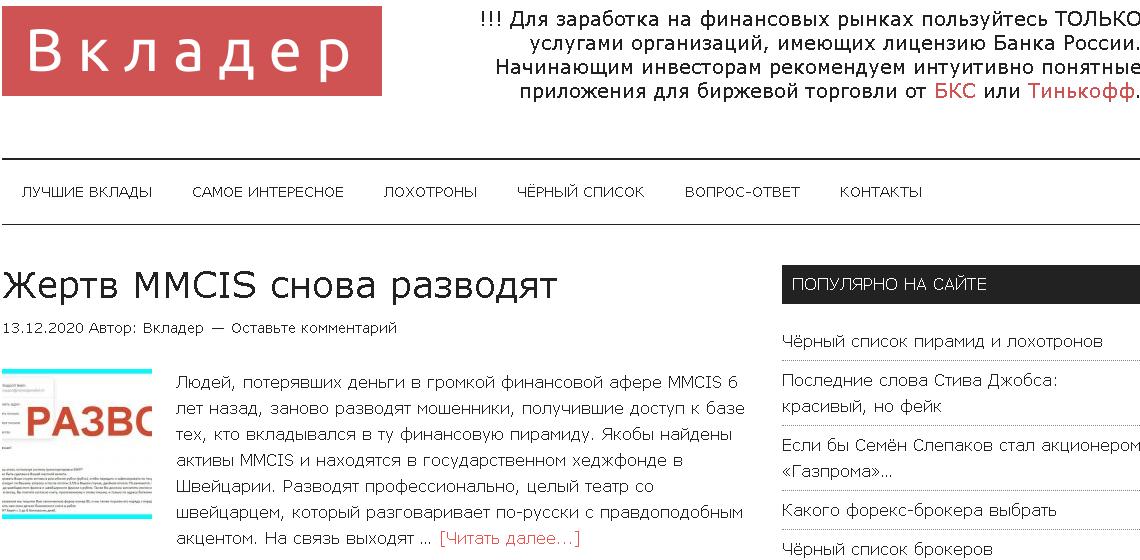 Статья о мошенниках на сайте Vklader