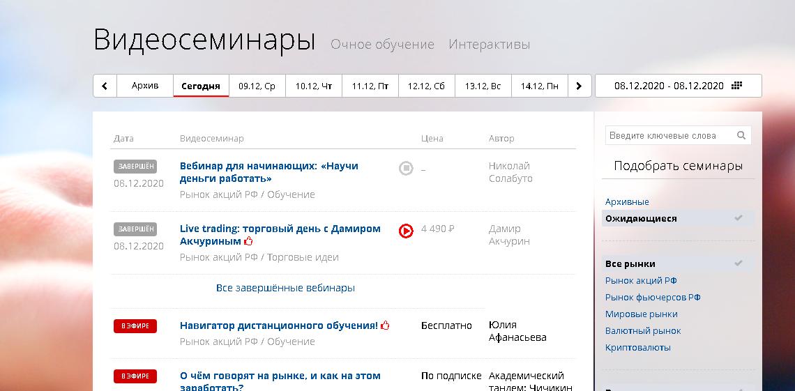 раздел вебинары