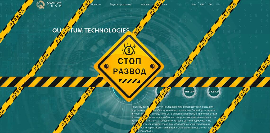 Главная страница пирамиды QUANTUM TECHNOLOGIES