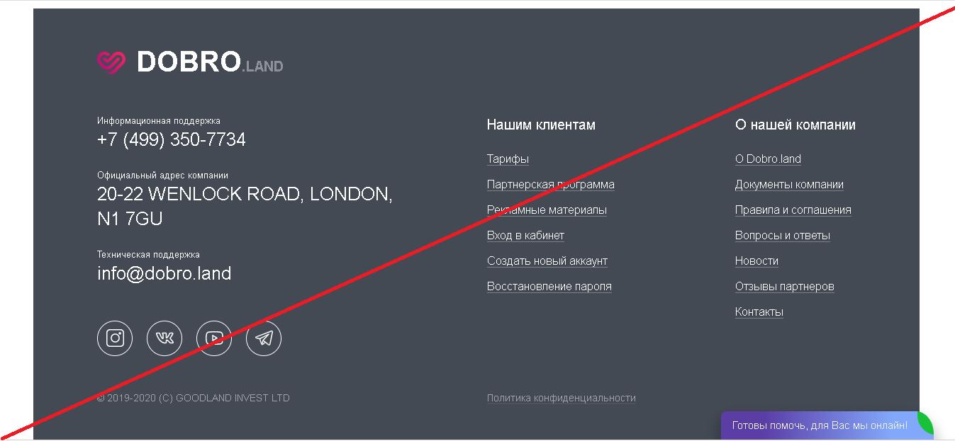 контакты пирамиды Dobroland