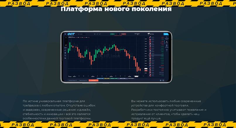 Платформа сайта Grandis Capital Trade