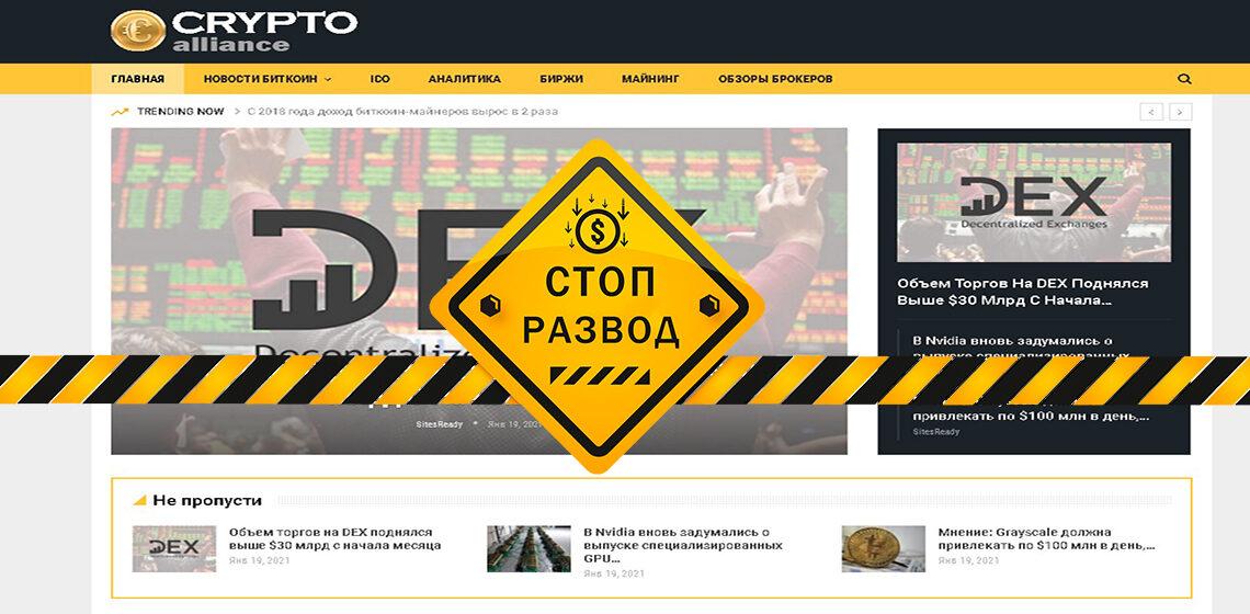 главная страница Cryptoalliance.ru