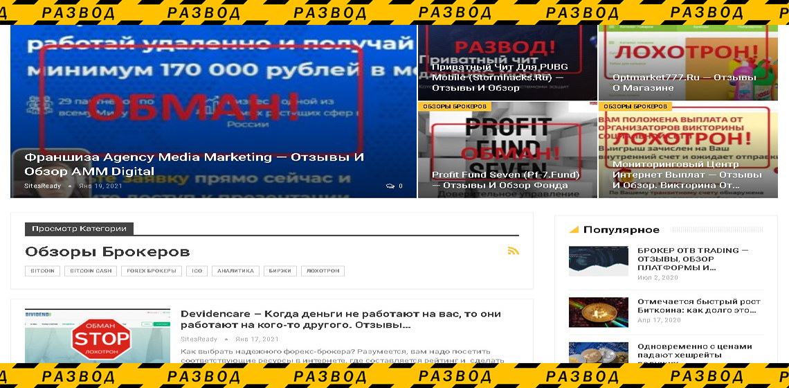 обзоры брокеров на Cryptoalliance.ru