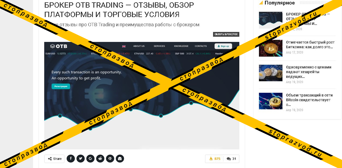 лживые обзоры на брокеров Cryptoalliance.ru