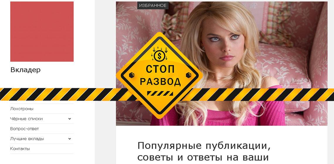 Главная страница сайта Vklader