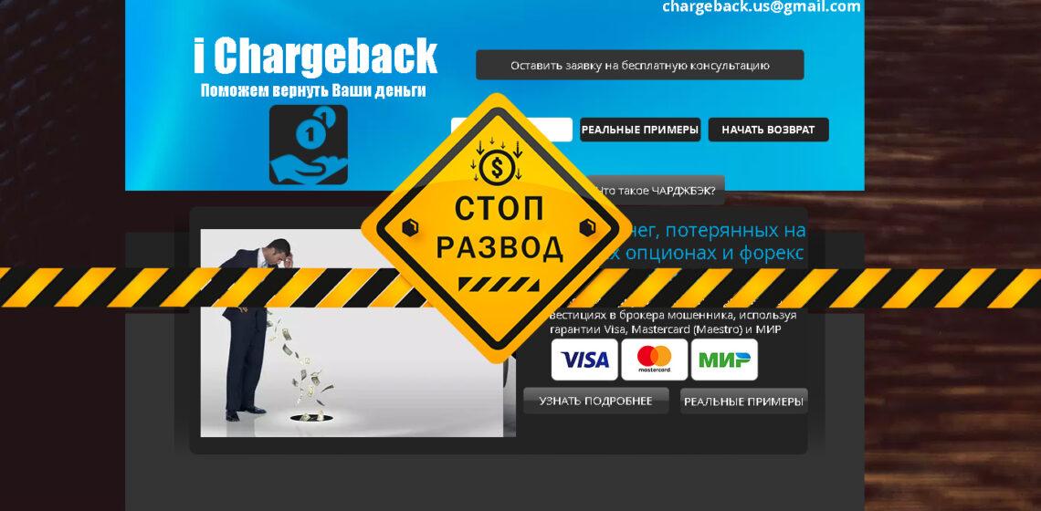 Главная страница сайта ichargeback.com