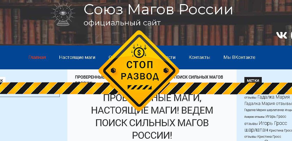 Сайт союза магов России