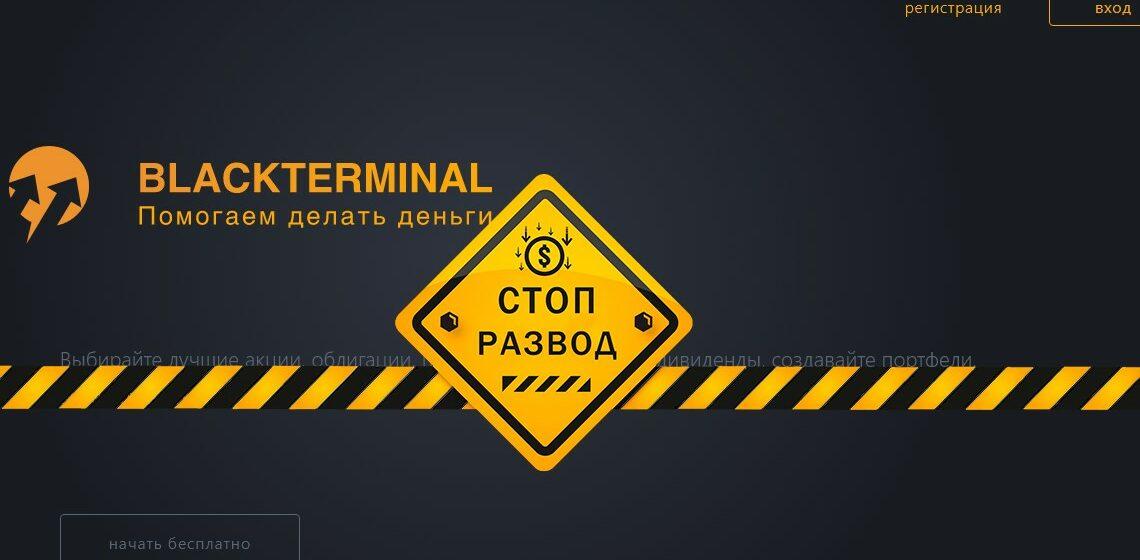 Сайт Черного терминала