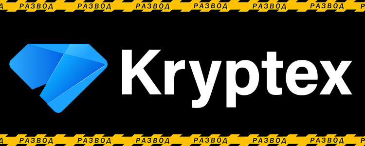 Kryptex1