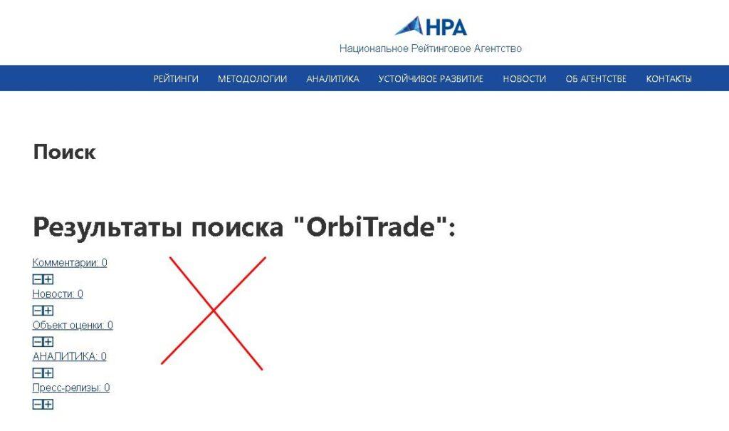 OrbiTrader 3a