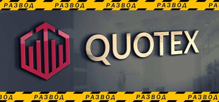 Quotex титульная