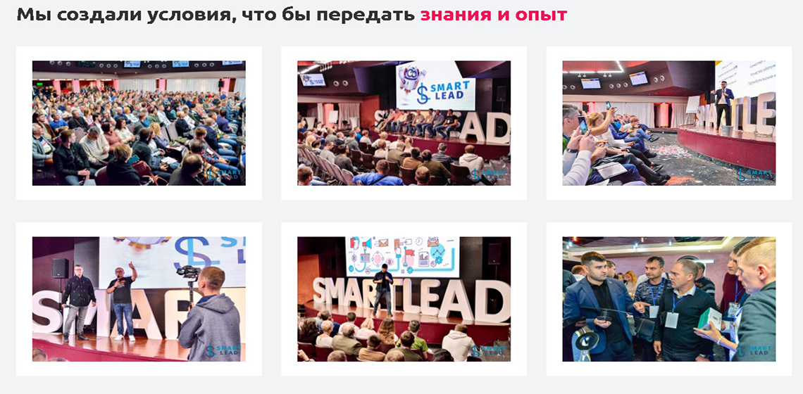 вебинар Smart Lead