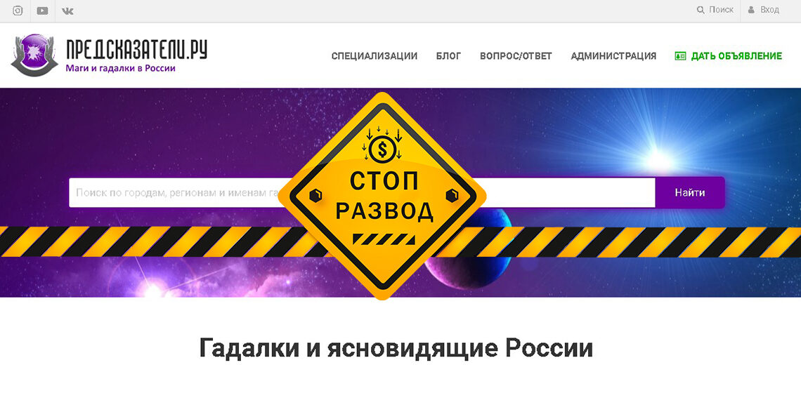 главная страница предсказатели.ру