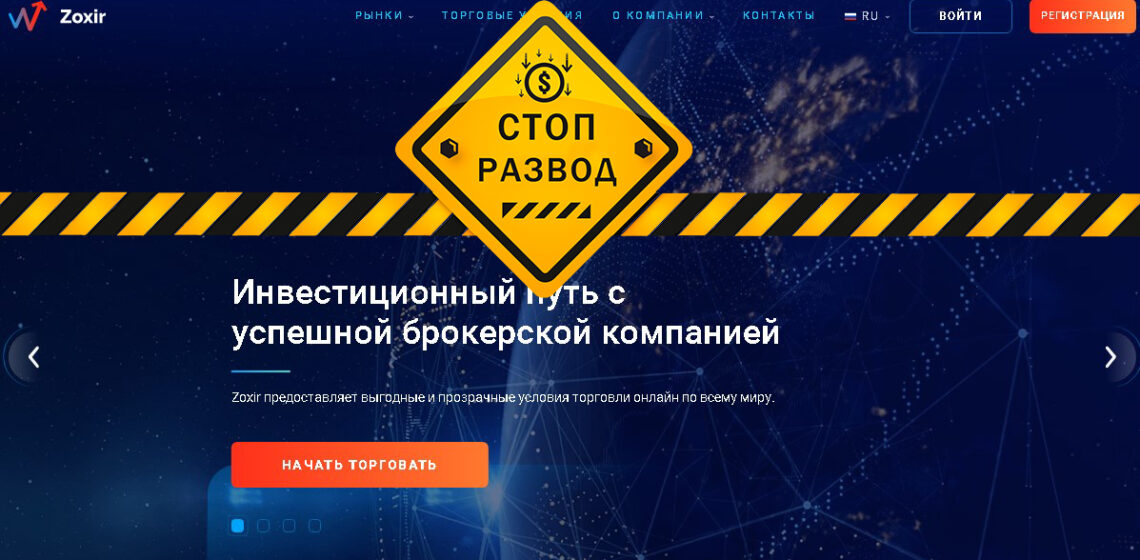 Zoxir.com сайт