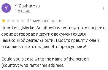 отзывы про адрес мошенников