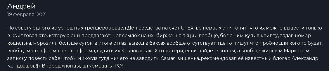 Отзывы клиентов о работе Utex