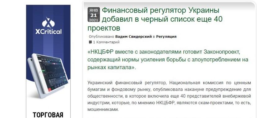 запрет работы юниттрейд в украине