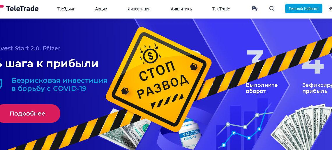 Сайт ТелеТрейд