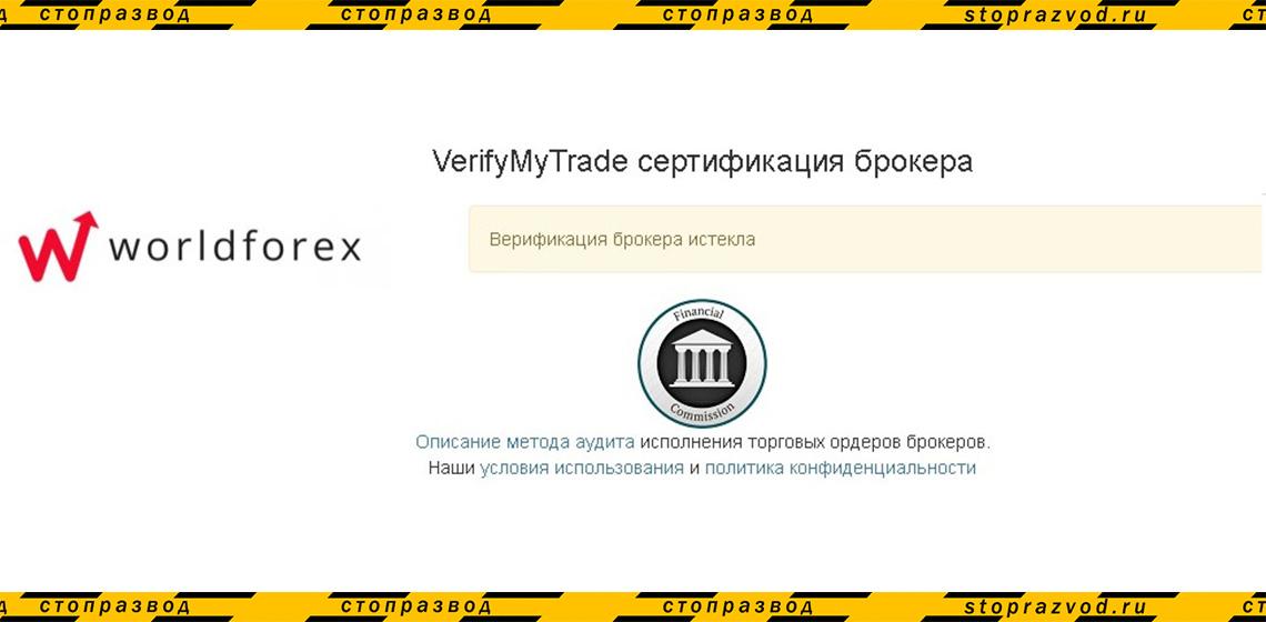 истекшая верификация мошенников WForex