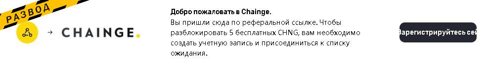Chainge finance регистрация по рефералу